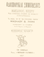 Σχινάς Θ. Νικόλαος