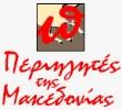 Περιηγητές της Μακεδονίας